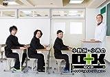 小野坂・小西のO+K DVD第4弾