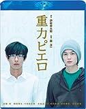 重力ピエロ Blu-ray スペシャル・エディション[Blu-ray/ブルーレイ]