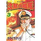 沈黙の艦隊 (3) (モーニングKC (199))