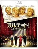 カルテット!人生のオペラハウス [Blu-ray]