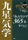 九星気学「命」を生かす365日〈2009年〉
