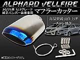 AP マフラーカッター チタン焼きブルー AP-MC002 トヨタ アルファード/ヴェルファイア 20系/25系 S/Z