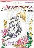 天使たちのクリスマス (ハーレクインコミックス)