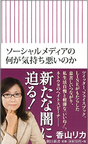 ソーシャルメディアの何が気持ち悪いのか (朝日新書) [新書]