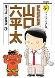 総務部総務課 山口六平太 64 (ビッグコミックス)