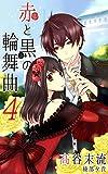 赤と黒の輪舞曲 第四巻: 【桜咲く国の姫君】続編-ギルフォードルート
