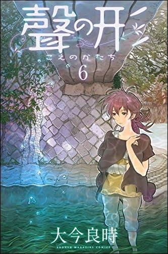 聲の形 6)  講談社コミックス)