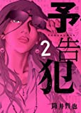 予告犯 2 (ヤングジャンプコミックス)