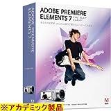 アドビシステムズ 【Win版】Adobe Premiere Elements 7.0 日本語版 Windows版 アカデミック(学生・教職員向け) 65026987
