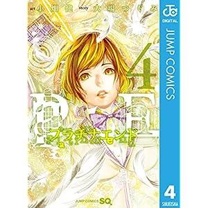 プラチナエンド 4 (ジャンプコミックスDIGITAL)
