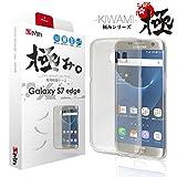 【極み。-KIWAMI-】 Galaxy S7 Edge ケース / ギャラクシー s7 エッジ ケース ( SC-02H SCV33 ) GALAXYを美しく魅せる 極薄0.7mm 高品質 TPU 4点セット ( GALAXY S7 Edge カバー *1 & 液晶保護フィルム*1 & ミニクロス*1 & 埃取りセット*1 ) 365日保証付き