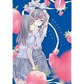 わがままミルフィーユ (IDコミックス 百合姫コミックス)