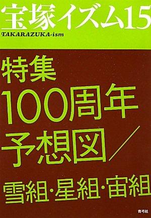 宝塚イズム〈15〉特集 100周年予想図/雪組・星組・宙組