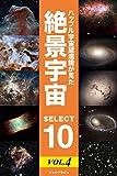 ハッブル宇宙望遠鏡が見た 絶景宇宙 SELECT 10 Vol.4