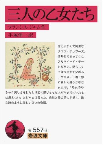 三人の乙女たち (岩波文庫)