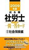 2009年版 出る順社労士 ウォーク問 一問一答カード2 社会保険編 (出る順社労士シリーズ)