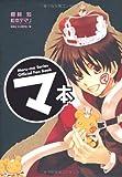 マ本  Maru-ma Series Official Fan Book / 編:眞魔国 王立研究室 のシリーズ情報を見る