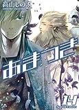 あまつき 14巻 限定版 (IDコミックス ZERO-SUMコミックス)