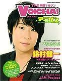 VOICHA!アニソン・デラックス THE 声優マガジン (シンコー・ミュージックMOOK)