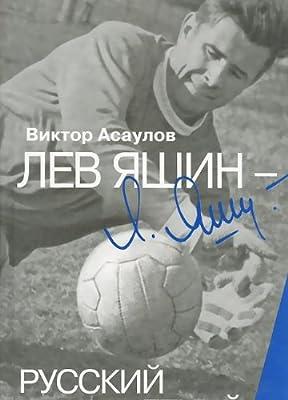 Lev Yashin - Russian genius / Lev Yashin - russkiy geniy