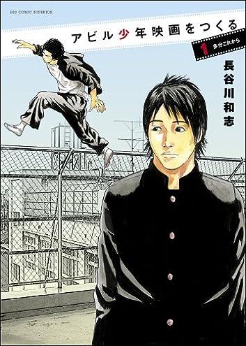 アビル少年映画を作る 1 (ビッグコミックス)