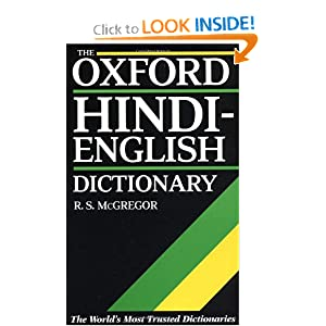Amazon.com: The Oxford Hindi-English Dictionary (9780198643395 ...