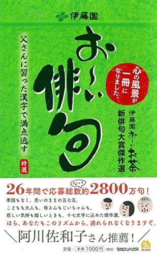 """お~いお茶「新俳句大賞」が25年以上も人気のワケ:日本の""""古き良き""""文化が生んだ、""""新しさ"""" 2番目の画像"""