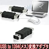 SP-MART(オリジナル)USB to IEEE 1394(メス)変換コネクタ USB to IEEE 1394(メス) ケーブル必要なし 持ち運び便利 USB-IEEE 1394変換アダプタ  USB→ IEEE1394変換アダプター Fi...