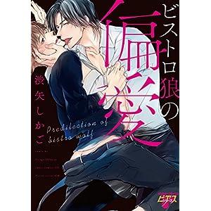 ビストロ狼の偏愛 (JUNEコミックス;ピアスシリーズ)