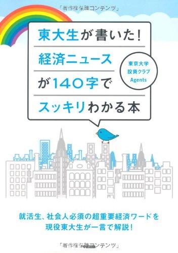 東大生が書いた! 経済ニュースが140字でスッキリわかる本