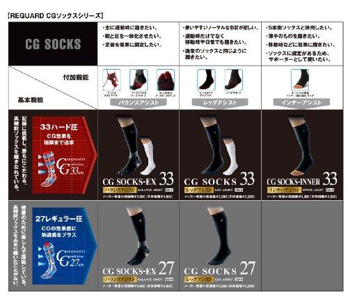 (リガード)REGUARD CG SOCKS-EX 33 REGUARD(リガード)