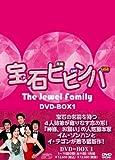 宝石ビビンバ DVD-BOX1