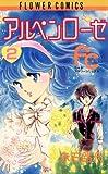 アルペンローゼ(2) (フラワーコミックス)
