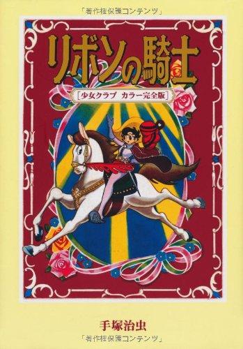 リボンの騎士 [少女クラブ カラー完全版]