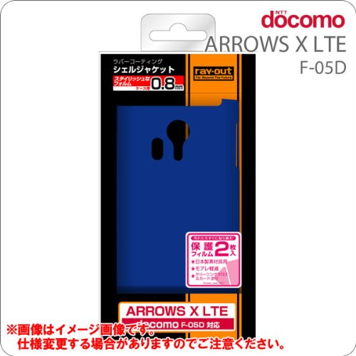  docomo ARROWS X LTE F-05D/ RT-F05DC6/A