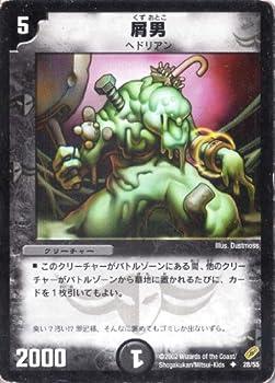 デュエルマスターズ 《屑男》 DM04-028-UC 【クリーチャー】