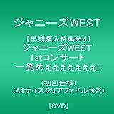#7: 【早期購入特典あり】ジャニーズWEST 1stコンサート 一発めぇぇぇぇぇぇぇ!  (初回仕様)(A4サイズクリアファイル付き) [DVD]