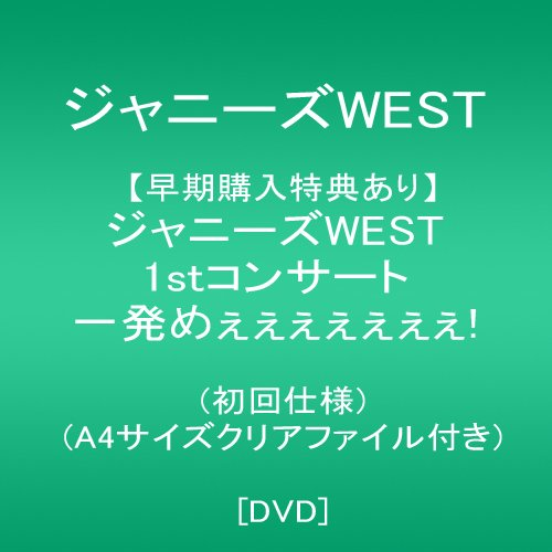 【早期購入特典あり】ジャニーズWEST 1stコンサート 一発めぇぇぇぇぇぇぇ!  (初回仕様)(A4サイズクリアファイル付き) [DVD]