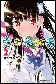 さんかれあ(2) (少年マガジンコミックス)