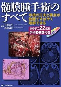 髄膜腫手術のすべて―手技の工夫と要点が動画ですばやく理解できる