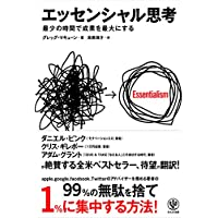 グレッグ・マキューン (著), 高橋 璃子 (翻訳) (149)新品:   ¥ 1,728 ポイント:52pt (3%)59点の新品/中古品を見る: ¥ 990より
