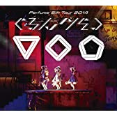 【早期購入特典あり】Perfume 5th Tour 2014 「ぐるんぐるん」 [DVD] (初回限定盤)(Perfume結成15周年記念ステッカー特典付)