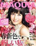 MAQUIA ( マキア ) 2010年 03月号 [雑誌]