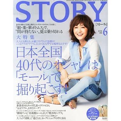 STORY (ストーリィ) 2014年 06月号 [雑誌]