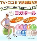 バランスボール 75cm ( ポンプ付 ) 【ヨガボール フィットネスボール ジムボール】