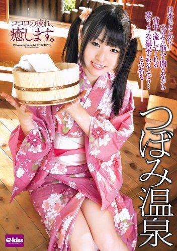 つぼみ温泉 [DVD]