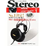 stereo (ステレオ) 2013年 1月号 [雑誌]