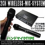 ワイヤレスマイクセット 2CH マイク2本同時使用 ハンドマイクタイプ _73007