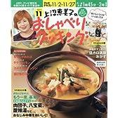 上沼恵美子のおしゃべりクッキング 2015年 11 月号 [雑誌]
