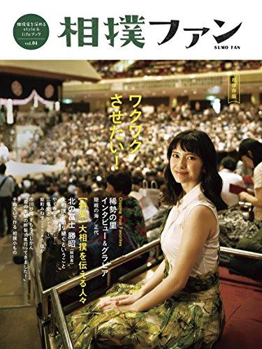 相撲ファンVol.4